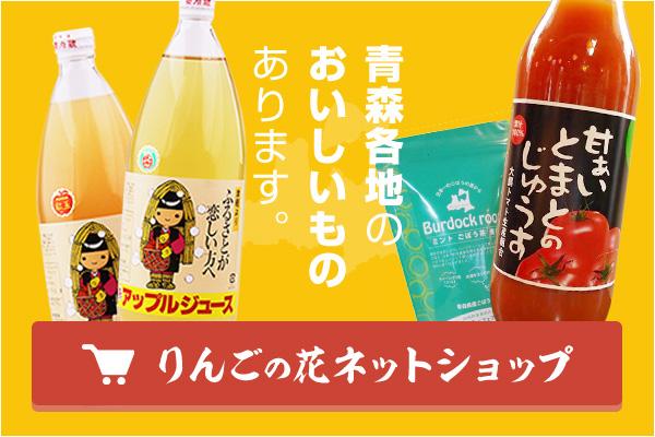 青森PR居酒屋りんごの花ネットショップ 青森県内のおいしいもの(りんごジュース、トマトジュース)などを通信販売