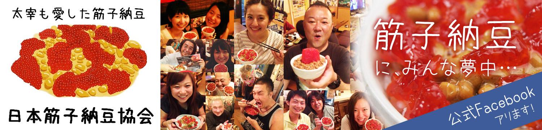 日本筋子納豆協会公式Facebook