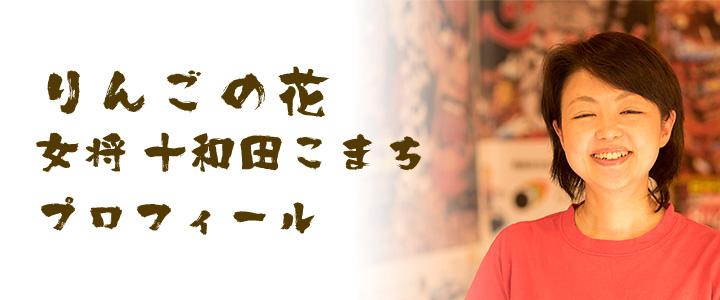 りんごの花 女将 十和田こまち ブログ