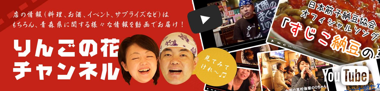 青森PR居酒屋りんごの花 youtube(ユーチューブ)更新中!