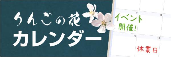 りんごの花カレンダー