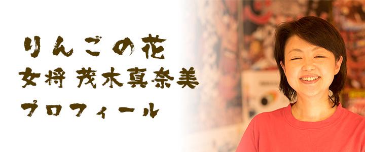 りんごの花 女将 茂木真奈美 ブログ