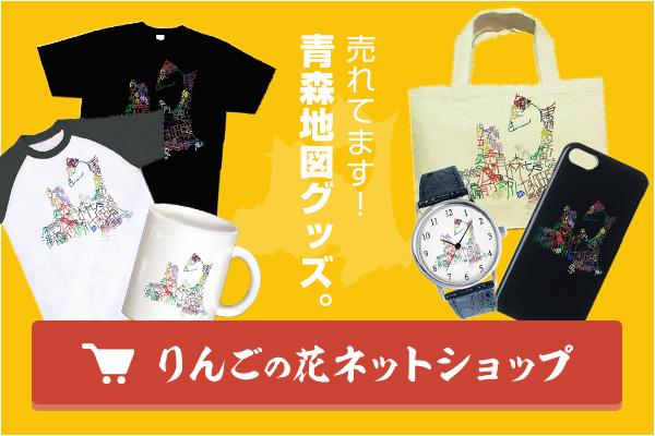 青森PR居酒屋りんごの花ネットショップ オリジナルの青森地図グッズ(Tシャツ、マグカップ、スマホケース、タンブラーなど)を通信販売
