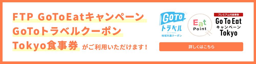 りんごの花 FTP GoToEatキャンペーン・GoToトラベルクーポン